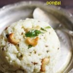 ven pongal recipe, how to make Tamil nadu ven pongal | Khara pongal recipe