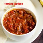 Tomato gothsu recipe | How to make tomato gothsu for idli